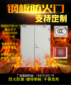 安徽电缆井丙级防火门,消防部门指定产品,一门一证